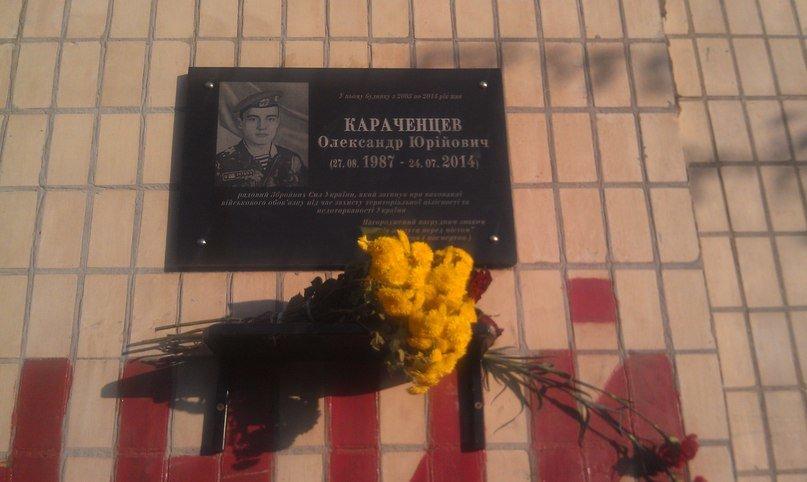 В Кривом Роге открыли мемориальную доску Александру Караченцеву, погибшему в зоне  АТО (ФОТО), фото-3