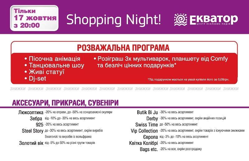 ShopNigch_aksesuari
