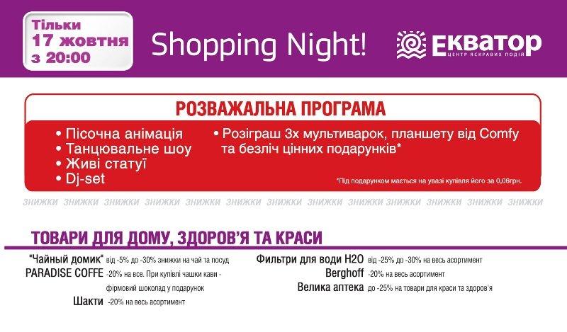 ShopNigch_dlya_domu
