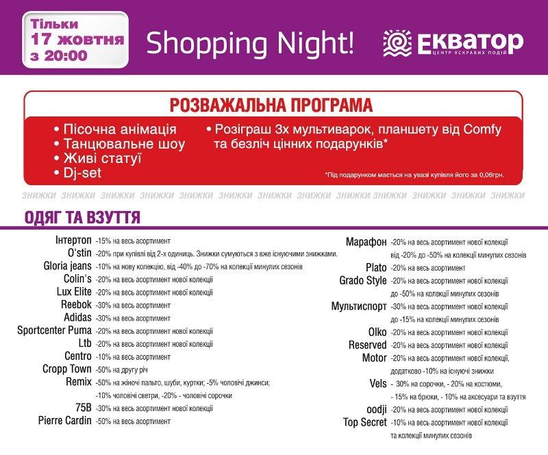 ShopNigch_odyag