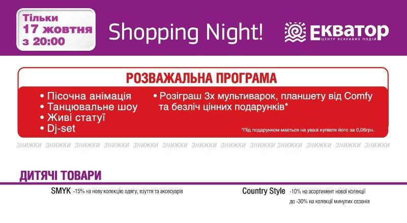 ShopNigch_det_tovari