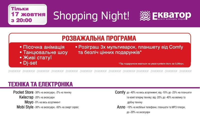 ShopNigch_elektronika