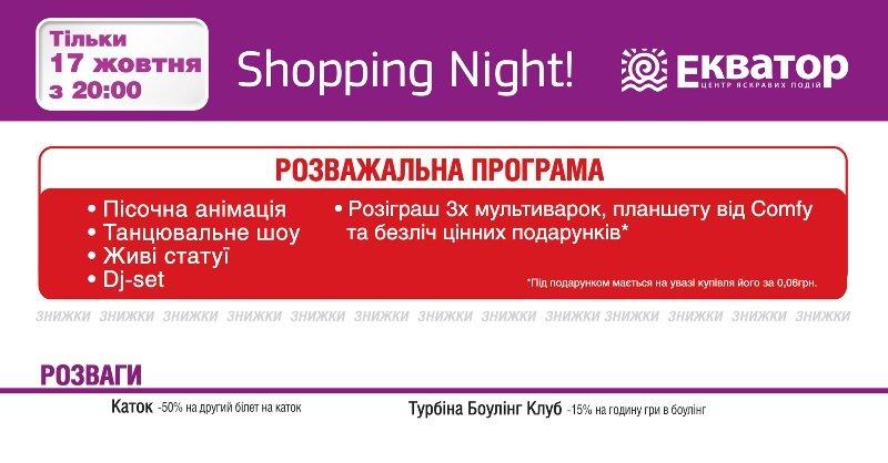 ShopNigch_rozvagi