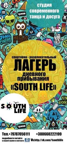 Спортивно-развлекательный лагерь дневного пребывания «South life» открывает набор!, фото-1