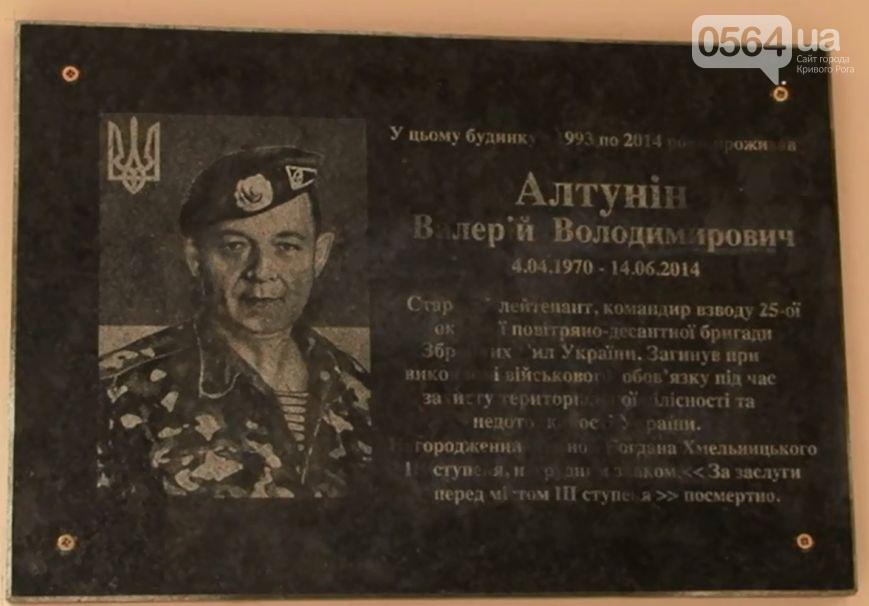 В Кривом Роге открыли мемориальную доску погибшему в АТО бойцу, батальон «Кривбасс» просит не расформировывать их, фото-1