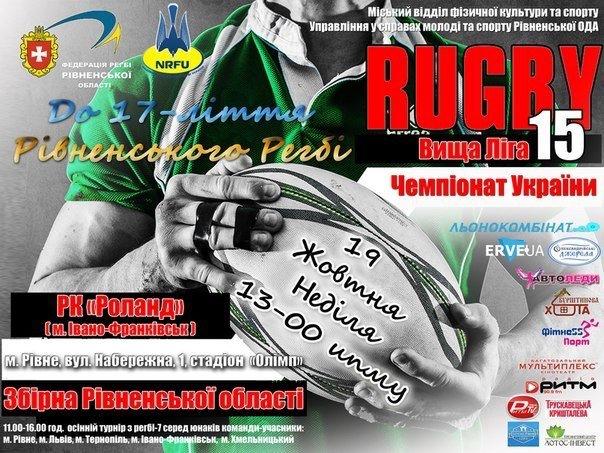 Рівненські регбісти можуть стати кращими в Україні (Фото), фото-1