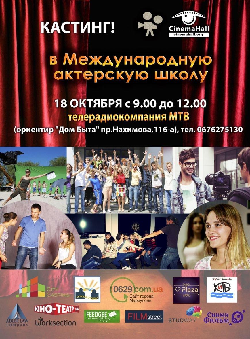 Международная актерская школа в Мариуполе!, фото-1