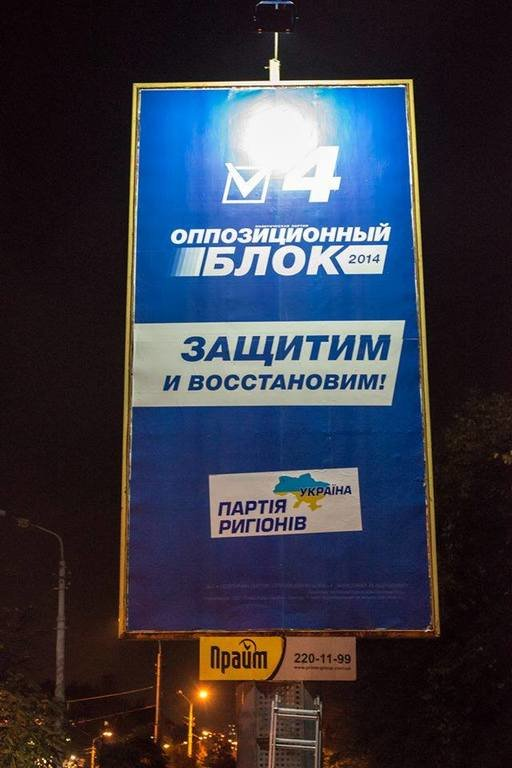 Ночью киевляне отредактировали агитационные плакаты одной из партий (ФОТОФАКТ), фото-2