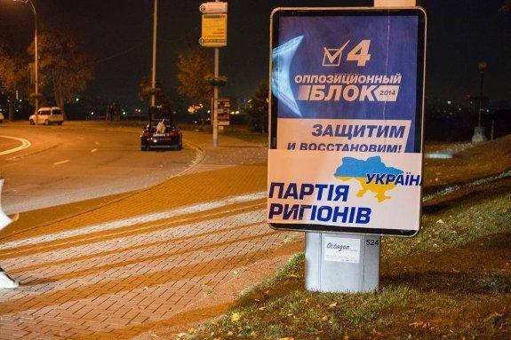Ночью киевляне отредактировали агитационные плакаты одной из партий (ФОТОФАКТ), фото-1