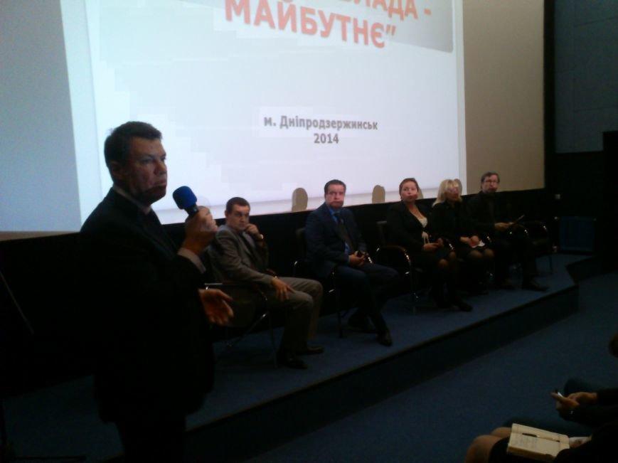 В Днепродзержинске состоялся форум «Бизнес-Власть-Будущее-2014», фото-1