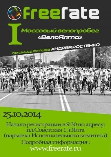 В Ялте состоится первый массовый велопробег «ВелоЯлта», фото-1