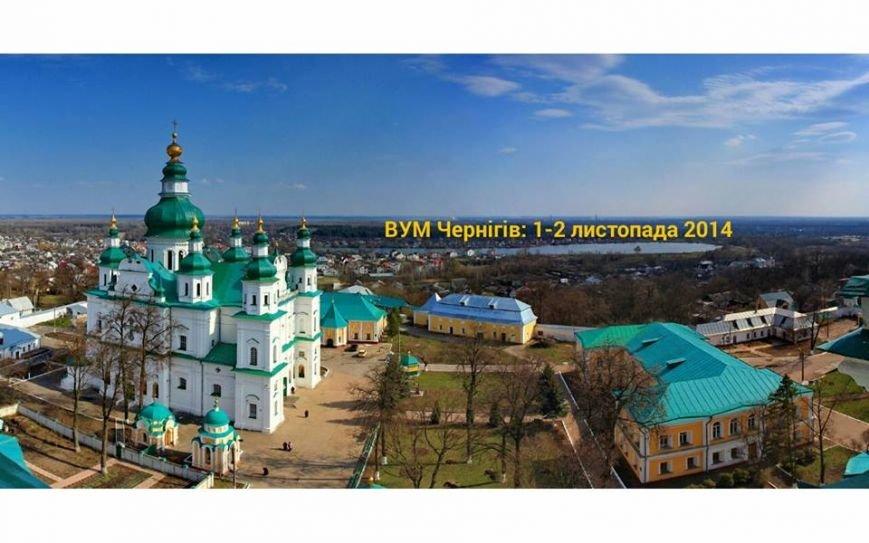 Відкритий Університет Майдану запрошує чернігівців на дводенний безкоштовний навчальний курс, фото-4