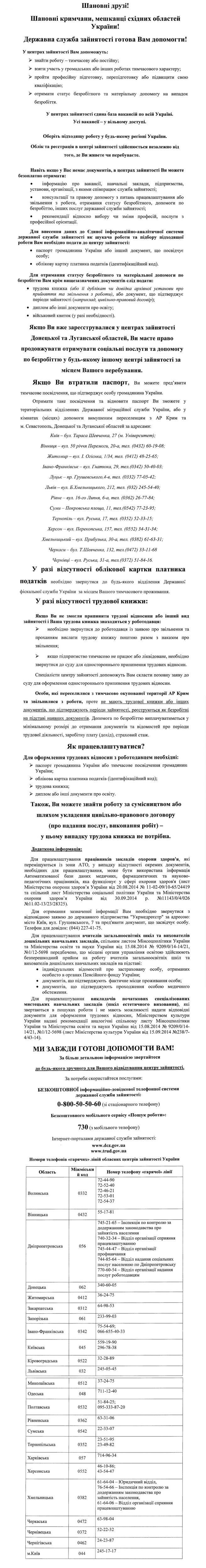 УВАГА!    Інформація  для осіб, які перемістилися з тимчасово окупованої території та районів проведення АТО, фото-1