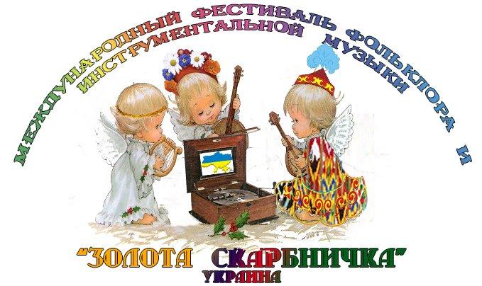 logo SKARBNICHKA
