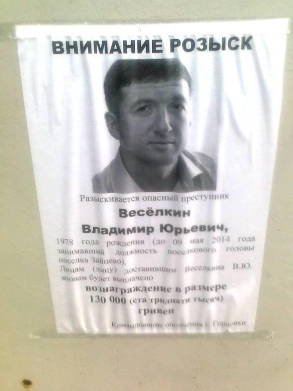 Охота за головами: В Горловке боевики объявили вознаграждение в 130 тысяч гривен за главу поселкового совета, фото-1