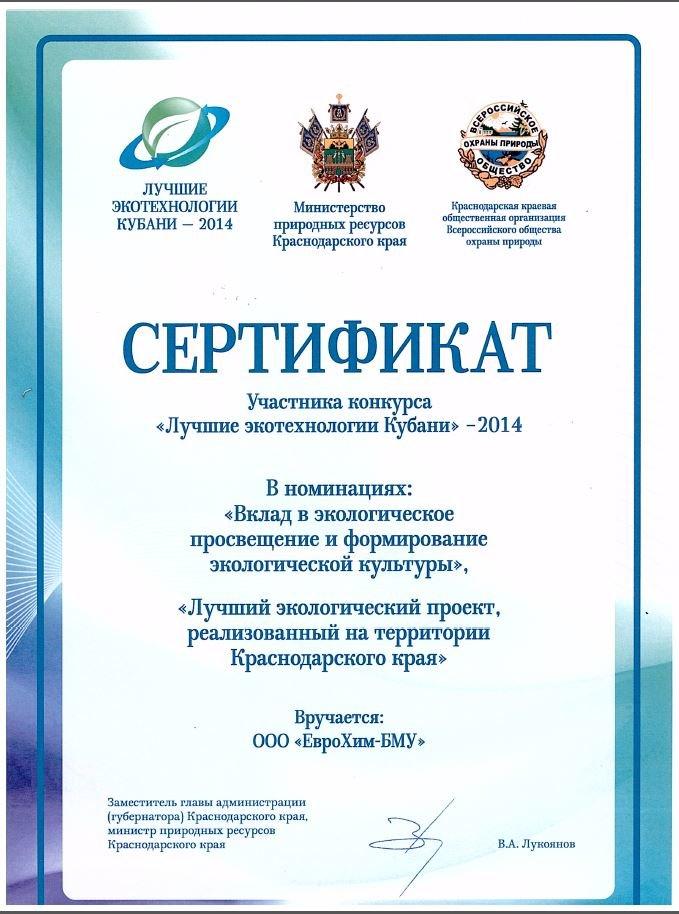 ЕвроХим получил сертификат за экологический проект, фото-1