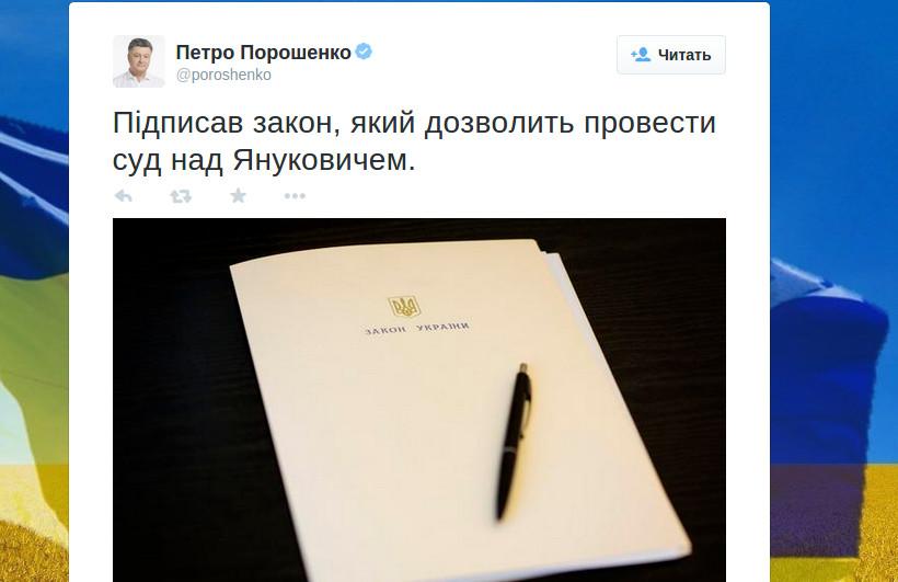 Порошенко: Подписал закон, который позволит судить Януковича, фото-1