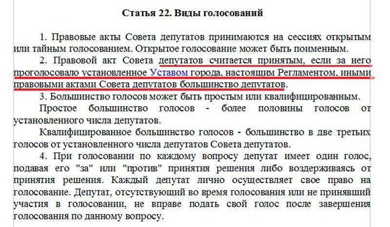 Прокуратура может отменить решение белгородского Горсовета о повышении тарифов на воду, фото-1