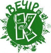 Логотип_ВечірК