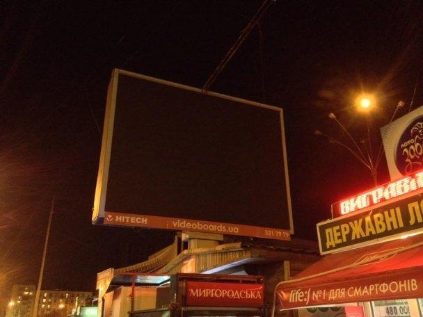В Киеве хакеры взломали уличные экраны (ФОТО), фото-1