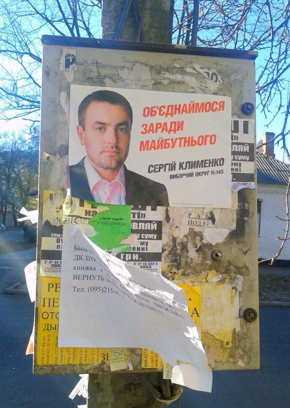 День «тиші» перед виборами не для Полтави (ФОТО), фото-1