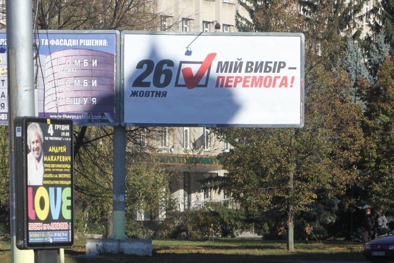 День «тиші» перед виборами не для Полтави (ФОТО), фото-5