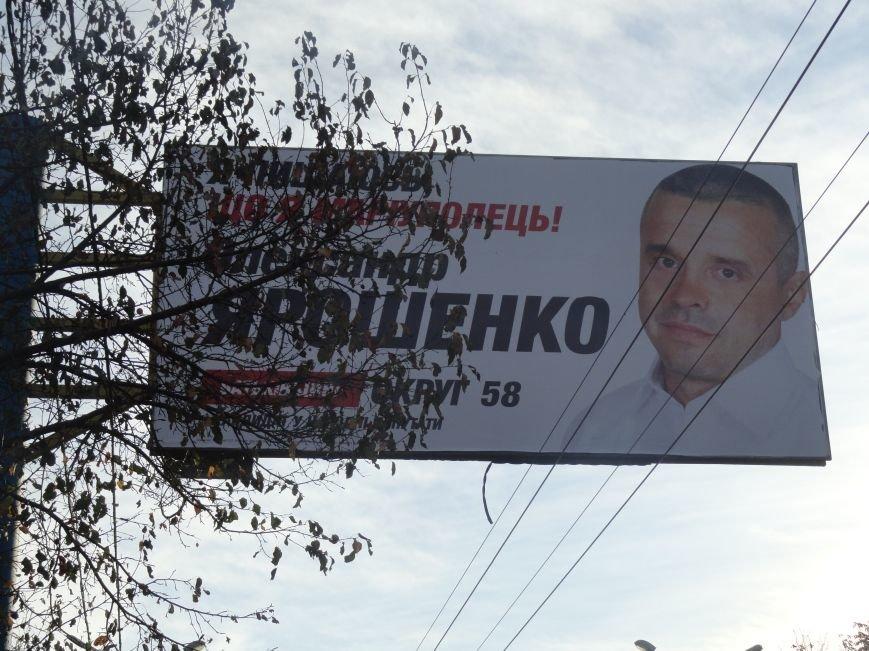 День тишиины: в Мариуполе нарушают Закон о выборах  (ФОТОФАКТ), фото-7
