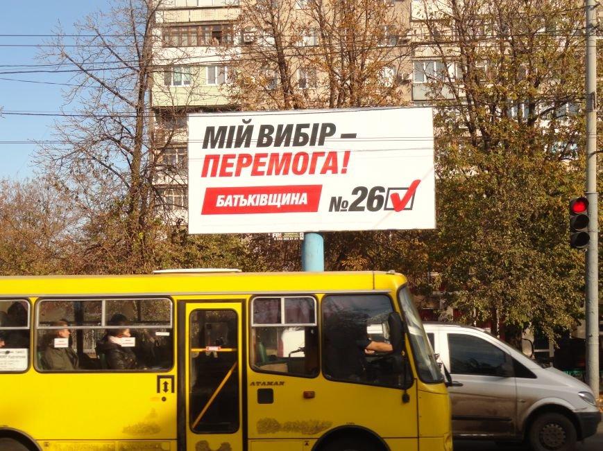 День тишиины: в Мариуполе нарушают Закон о выборах  (ФОТОФАКТ), фото-10