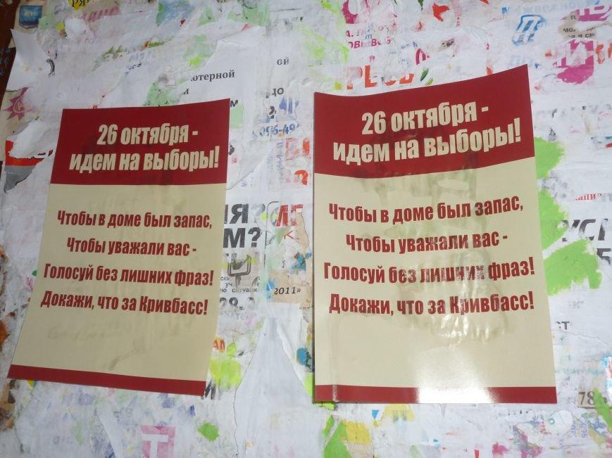 В «день тишины» избирателей Кривого Рога продолжали информировать агитационными материалами (ФОТОФАКТ), фото-7