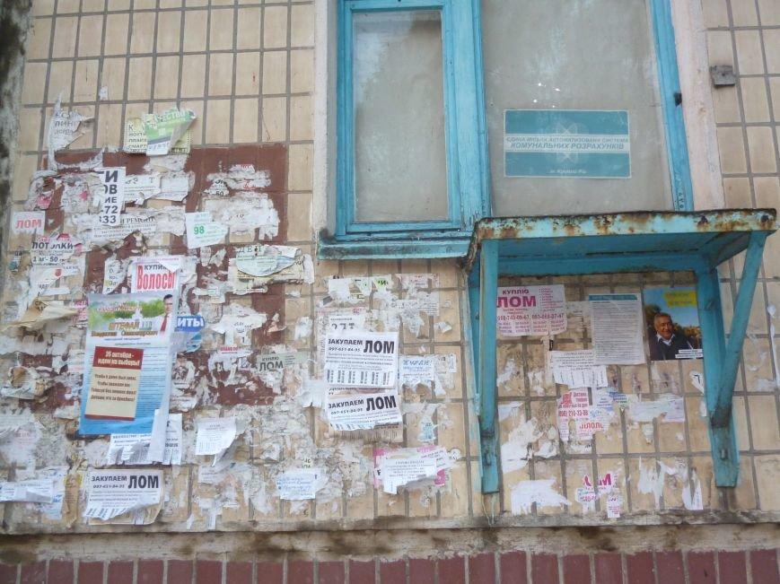 В «день тишины» избирателей Кривого Рога продолжали информировать агитационными материалами (ФОТОФАКТ), фото-4