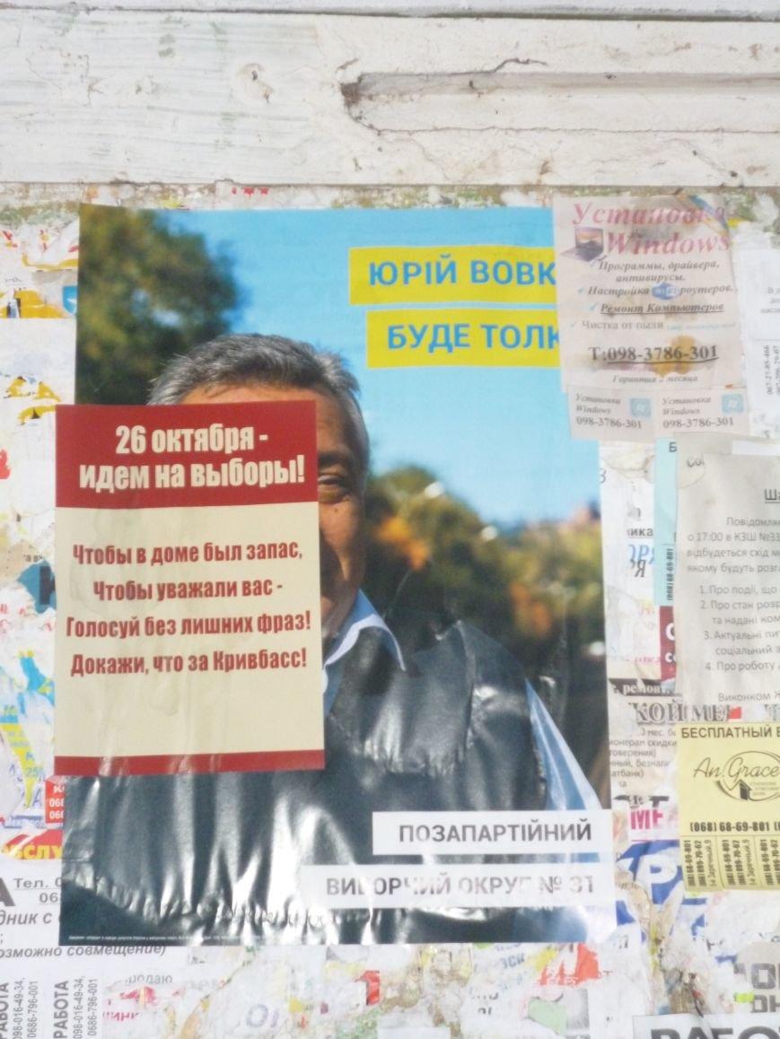 В «день тишины» избирателей Кривого Рога продолжали информировать агитационными материалами (ФОТОФАКТ), фото-2