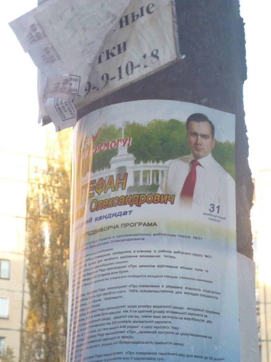 В «день тишины» избирателей Кривого Рога продолжали информировать агитационными материалами (ФОТОФАКТ), фото-1
