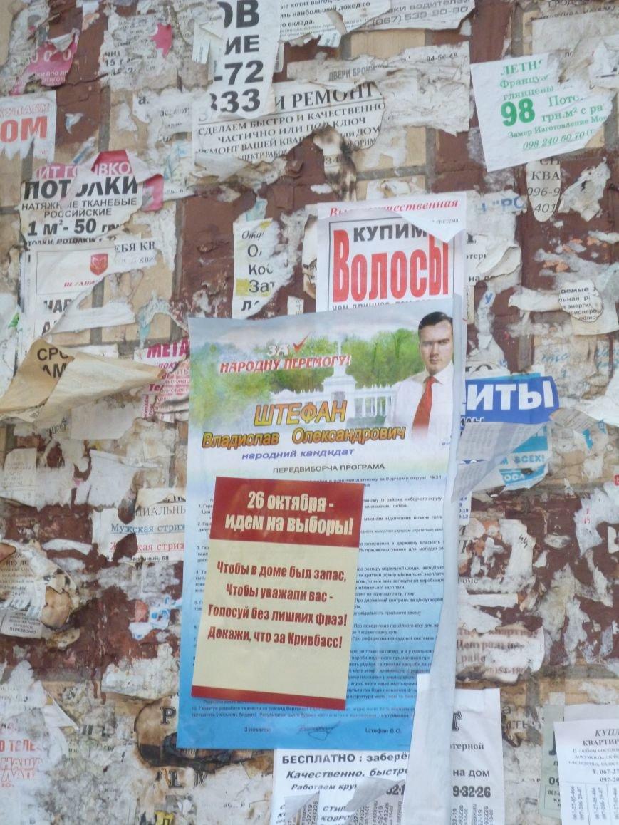 В «день тишины» избирателей Кривого Рога продолжали информировать агитационными материалами (ФОТОФАКТ), фото-3