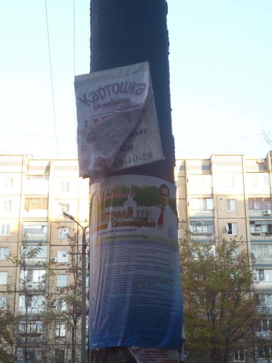 В «день тишины» избирателей Кривого Рога продолжали информировать агитационными материалами (ФОТОФАКТ), фото-6