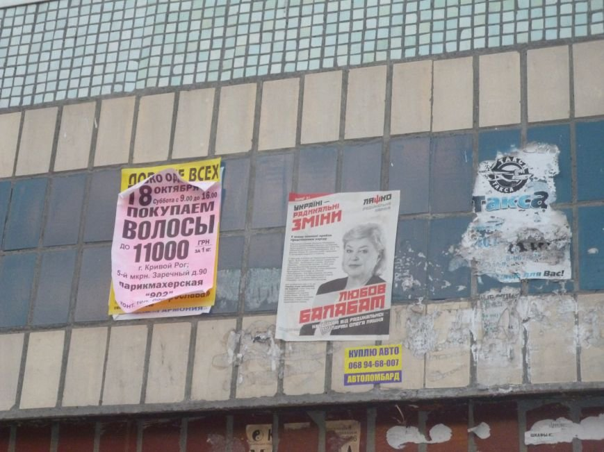 В «день тишины» избирателей Кривого Рога продолжали информировать агитационными материалами (ФОТОФАКТ), фото-5