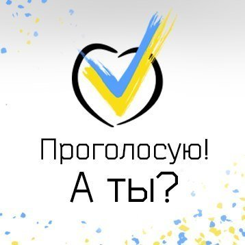 ВЫБОРЫ-2014: выбираем будущее Украины, фото-18