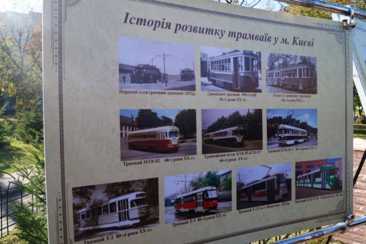 Парад трамваев в Киеве (ФОТОРЕПОРТАЖ), фото-7