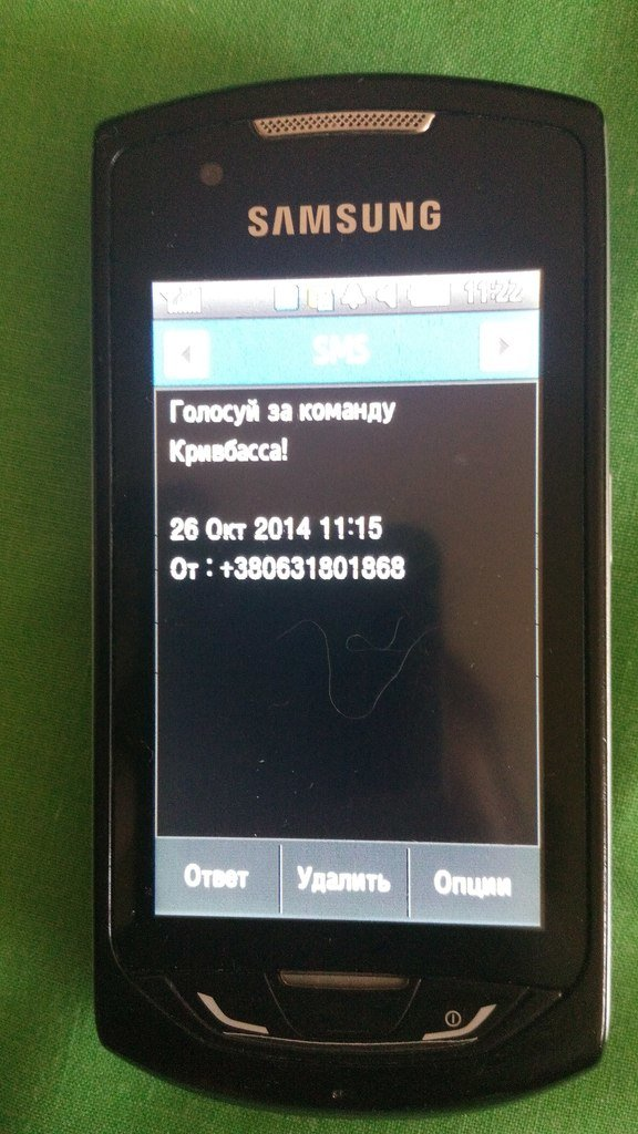 Криворожане получают в день выборов смс с агитацией (ФОТОФАКТ), фото-1