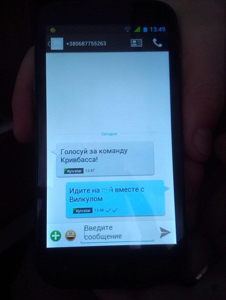 Криворожане получают в день выборов смс с агитацией (ФОТОФАКТ), фото-3