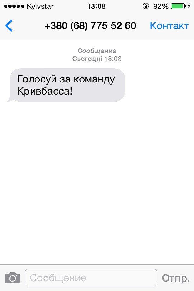 Криворожане получают в день выборов смс с агитацией (ФОТОФАКТ), фото-2