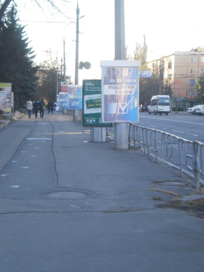 В день выборов  реклама призывает жителей Кривого Рога «поддержать своих» (ФОТОФАКТ), фото-2