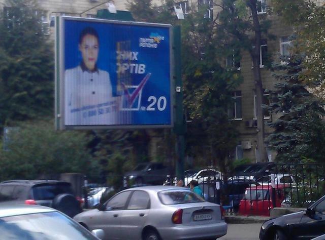 В день выборов  реклама призывает жителей Кривого Рога «поддержать своих» (ФОТОФАКТ), фото-3