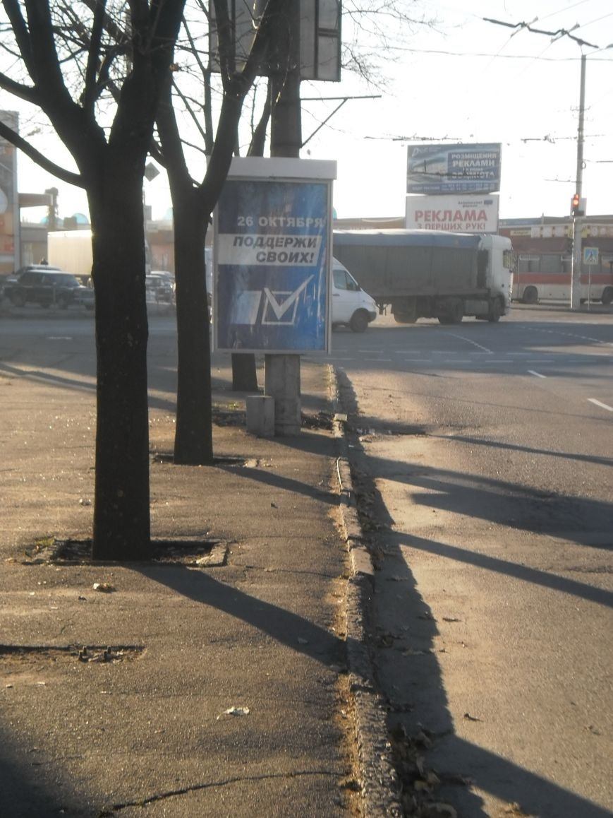 В день выборов  реклама призывает жителей Кривого Рога «поддержать своих» (ФОТОФАКТ), фото-1