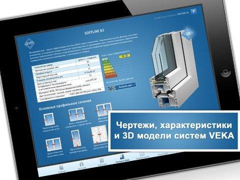 «Каталог VEKA» – официальное приложение от производителя профильных систем VEKA, фото-2