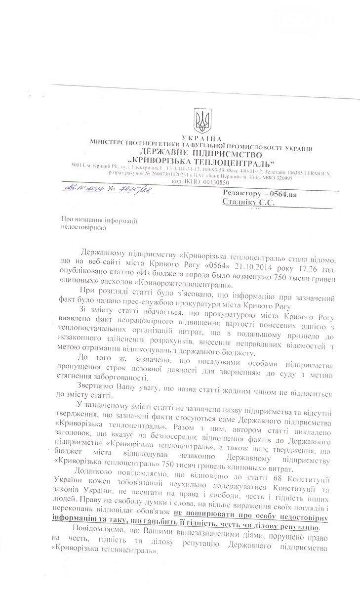 «Криворожтеплоцентраль» потребовала признать информацию о завышении расходов недостоверной (Документ), фото-1