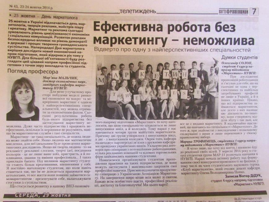 Як рівненський НУВГП відсвяткував День маркетолога (Фото), фото-1