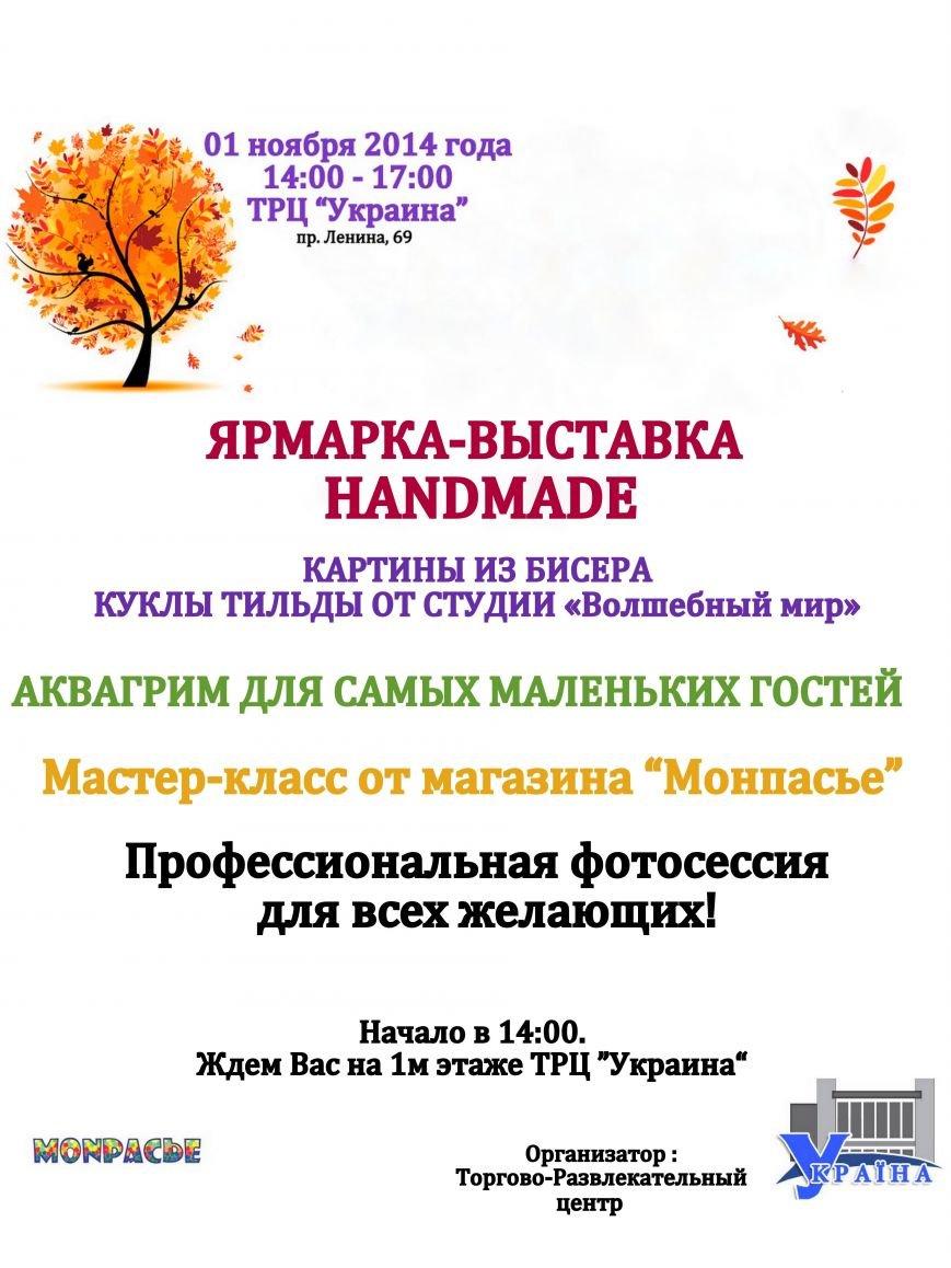 ТРЦ Украина