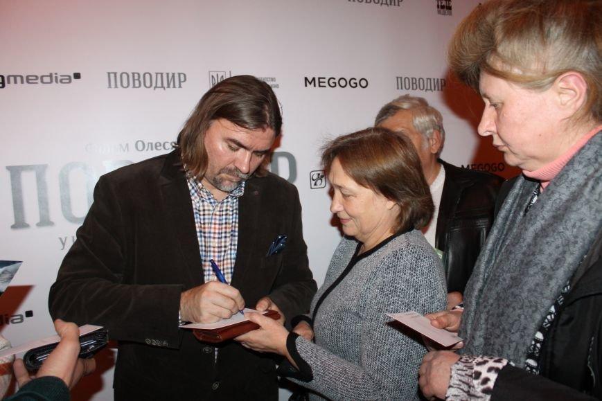 В Кривом Роге прошел допремьерный показ фильма  «Поводырь», номинированного на «Оскар»  (ФОТО), фото-3
