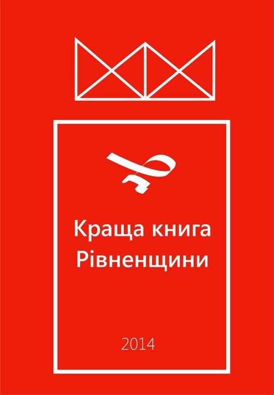 Розпочалось голосування «Краща книга Рівненщини-2014», фото-1