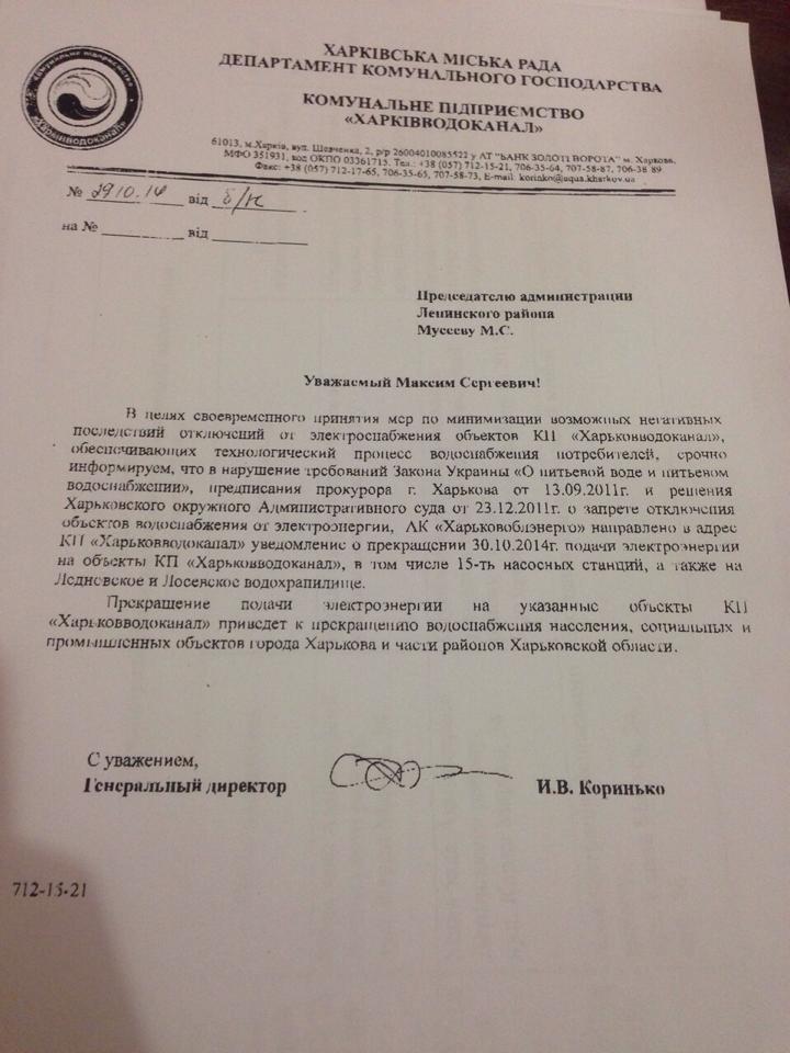 «Харьковоблэнерго» начало отключать насосные станции «водоканала»: город может остаться без воды, фото-1